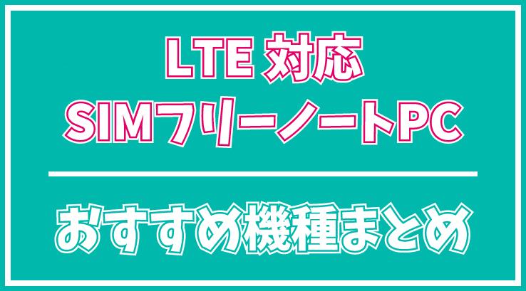 ノート パソコン Lte